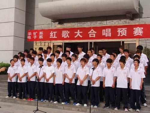 采矿系,电子系共同举办红歌大合唱预赛图片