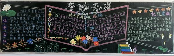 """践行八荣八耻""""为主题的读书月活动,我校各班级充分利用班级黑板报这一图片"""